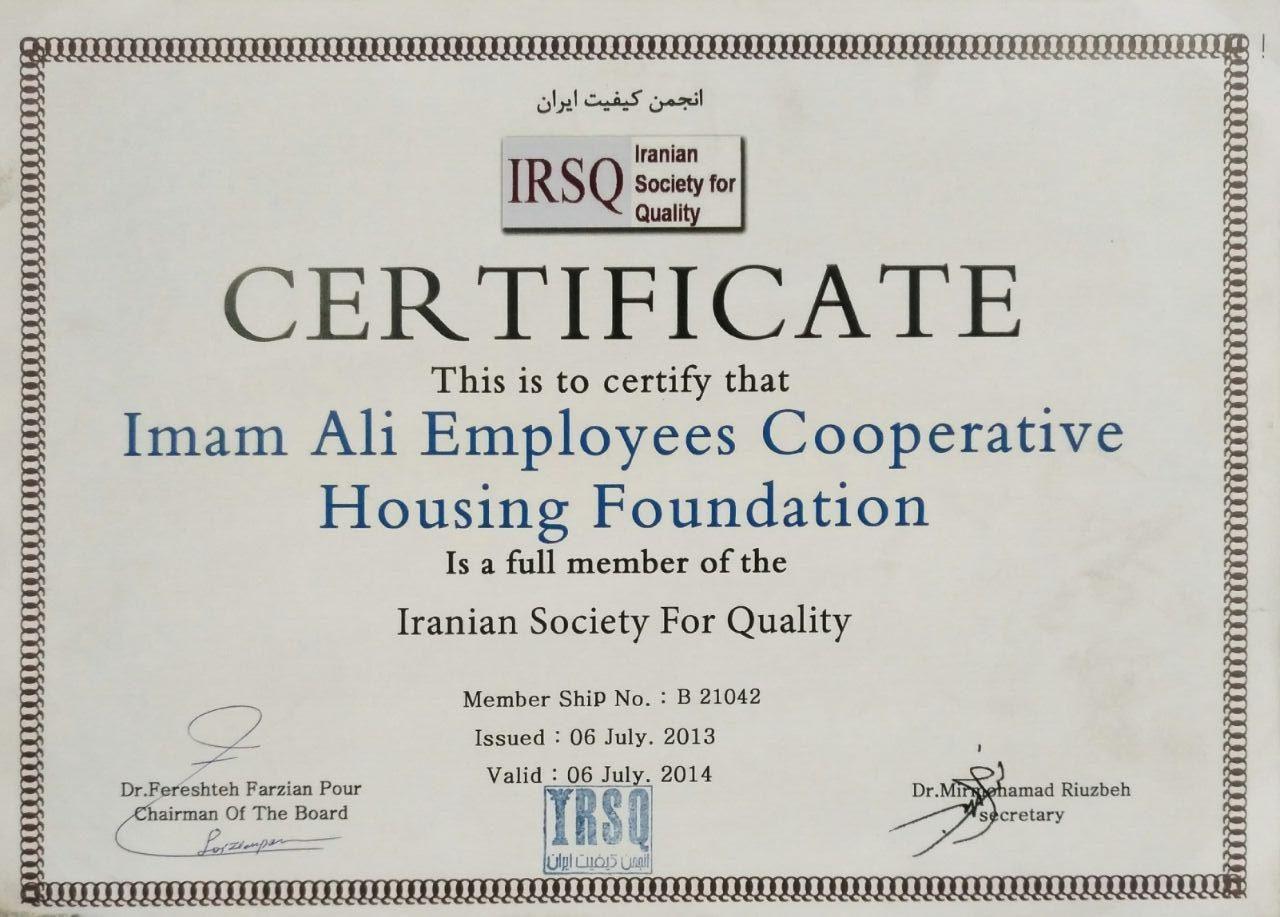 گواهینامه انجمن کیفیت ایران