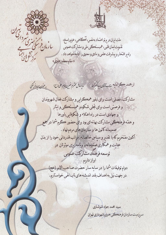 لوح تقدیر سازمان فرهنگی هنری شهرداری تهران