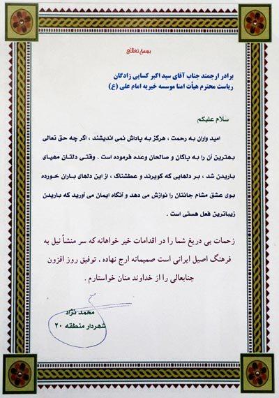 لوح تقدیر شهردار منطقه 20 تهران