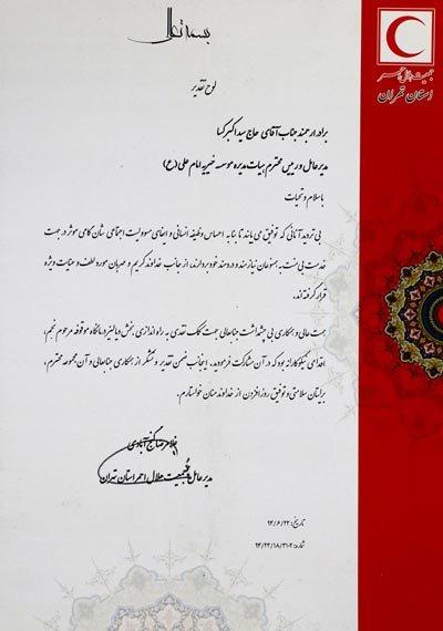 لوح تقدیر جمعیت هلال احمر استان تهران