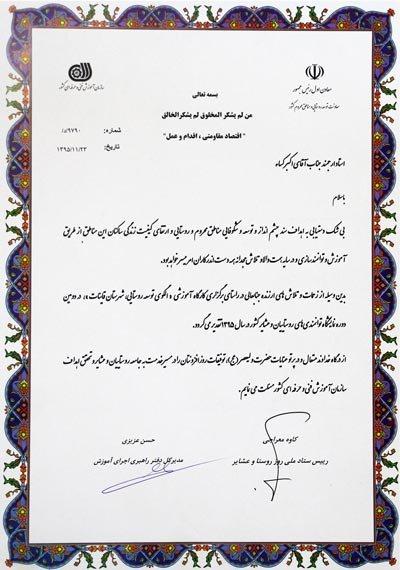 لوح تقدیر ستاد ملی روز روستا و عشایر