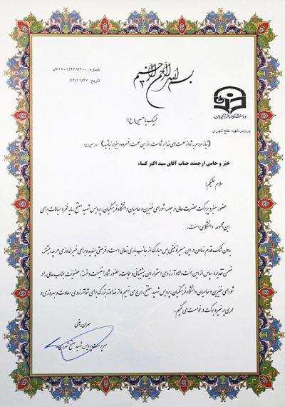 لوح تقدیر دانشگاه فرهنگیان