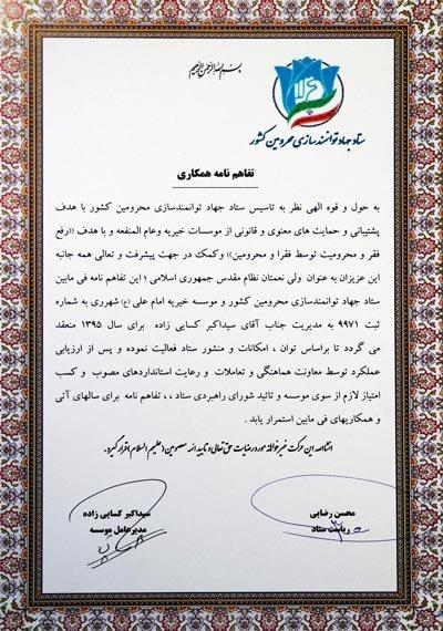 تفاهم نامه ستاد جهاد توانمند سازی محرومین