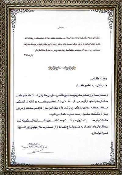 کمیته امداد امام خیمنی