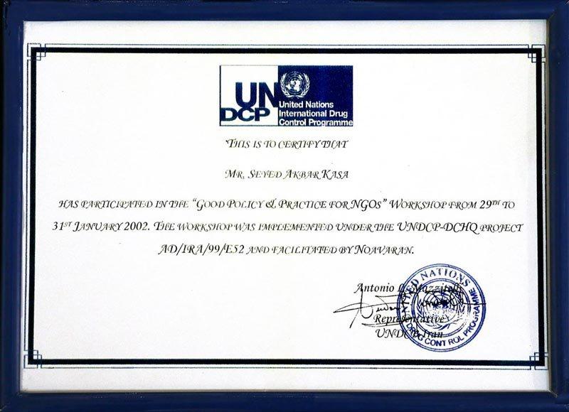 گواهی نامه سازمان ملل