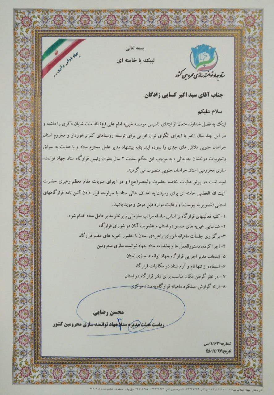 حکم مسئولیت ستاد جهاد توانمند سازی محرومین کشور