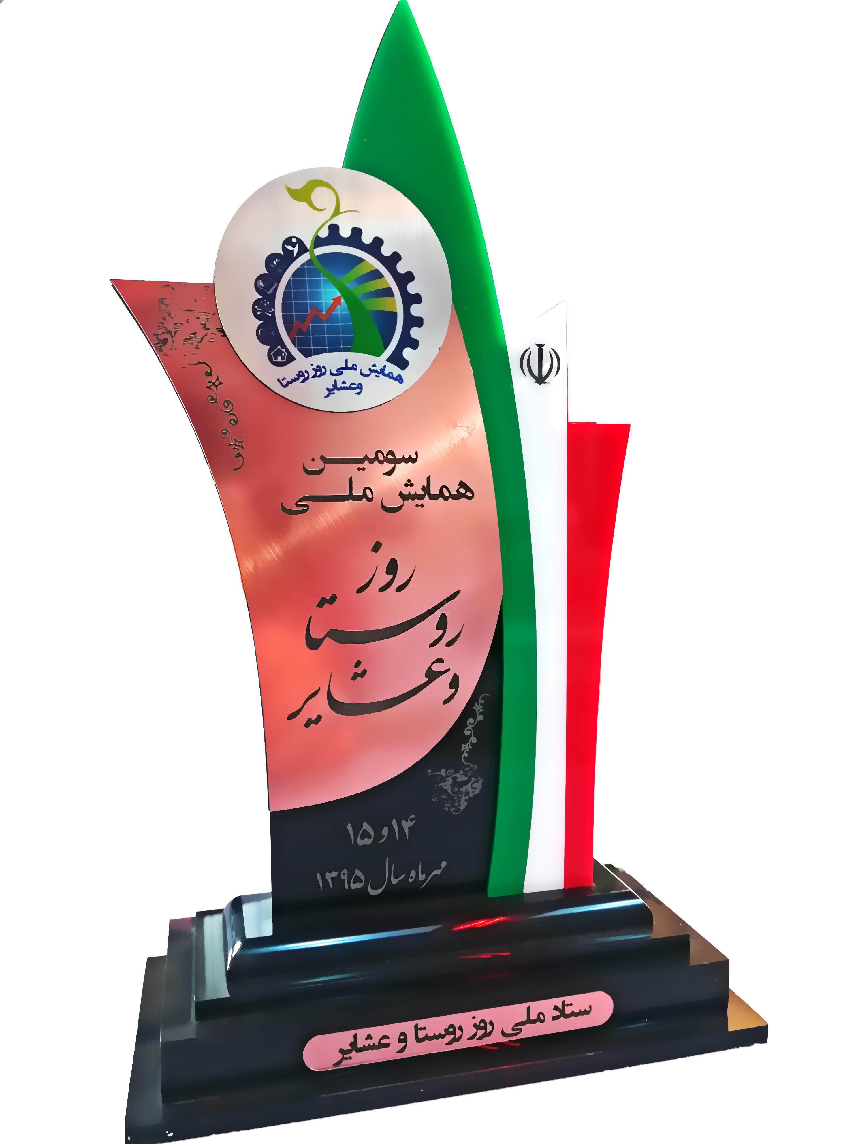 تندیس ستاد ملی روز روستا و عشایر