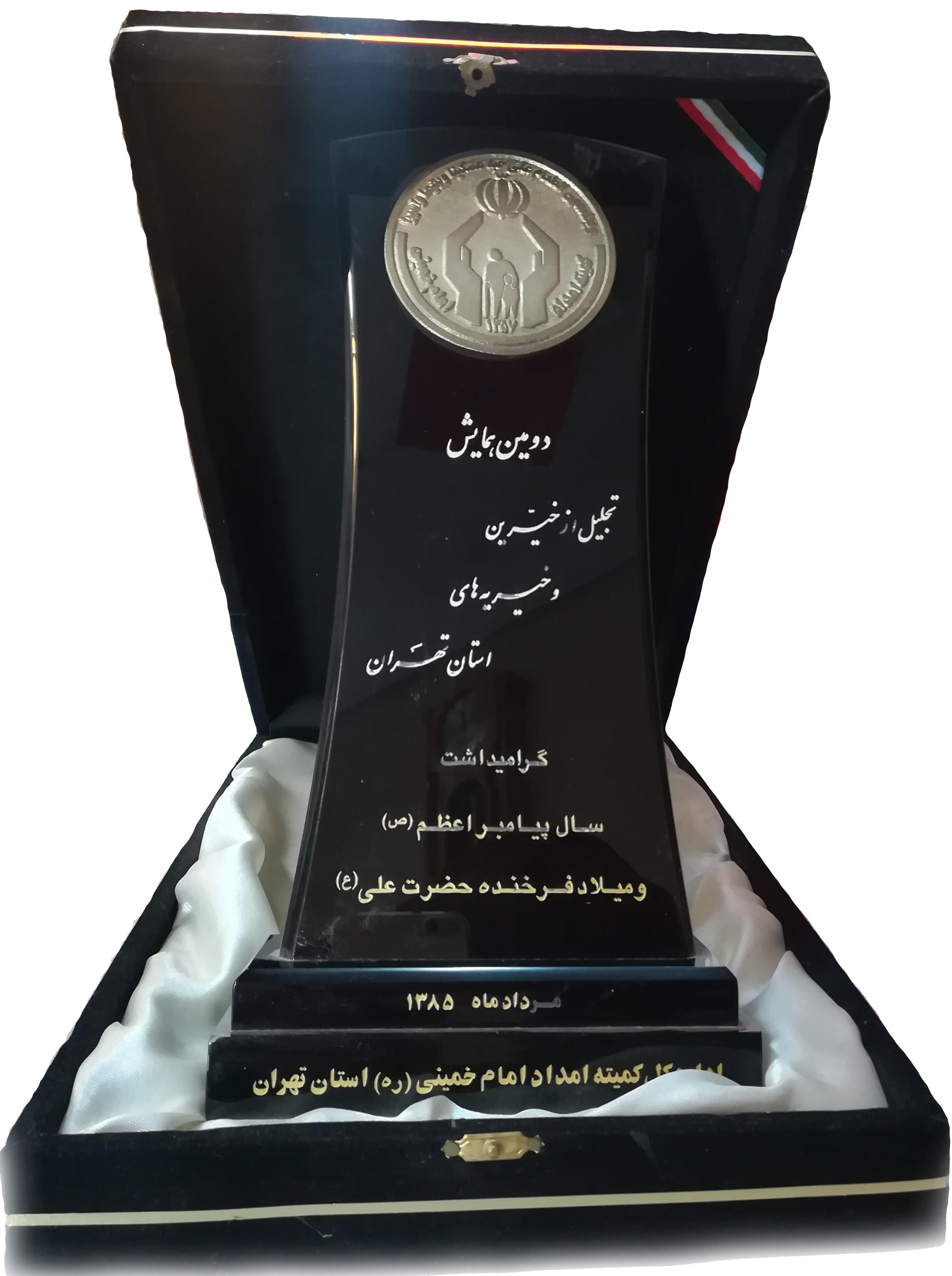 تندیس کمیته امداد امام خمینی (ره)